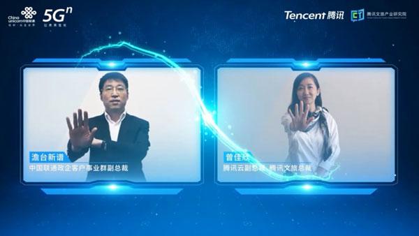 中国联通&腾讯:2020中国智慧文旅5G应用白皮书
