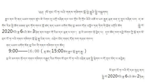 布达拉宫6月3日起重新开放:预约 分时 限流参观