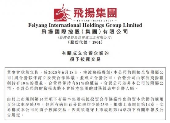 飞扬集团拟出资5700万元成立文旅合营公司