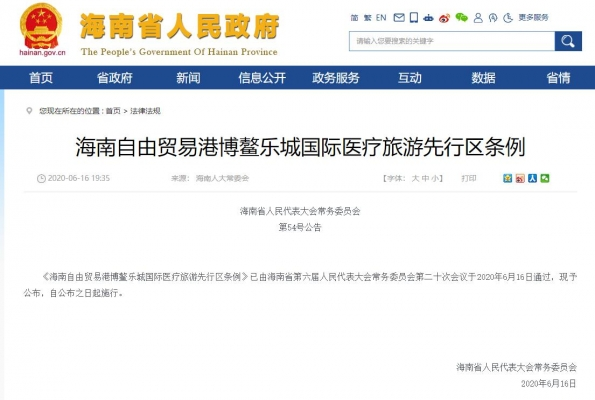海南自由贸易港博鳌乐城国际医疗旅游先行区条例