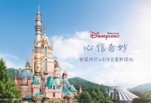 香港迪士尼:7月15日起再度关闭 重开不足满月