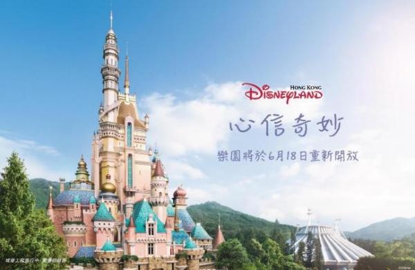 香港迪士尼乐园:将于6月18日重新开放