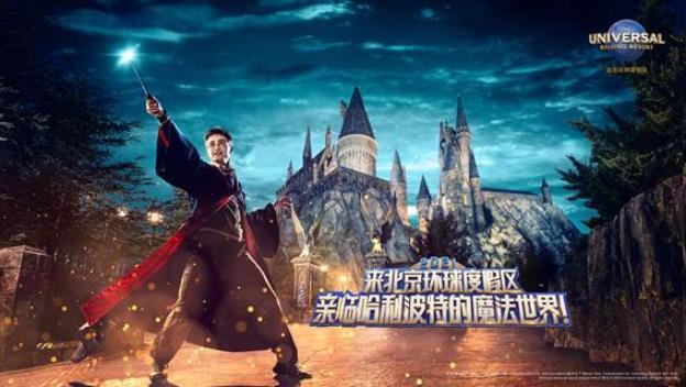 北京环球度假区发布哈利波特的魔法世界主题视频