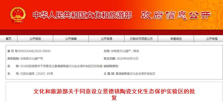 文旅部:同意设立景德镇陶瓷文化生态保护实验区