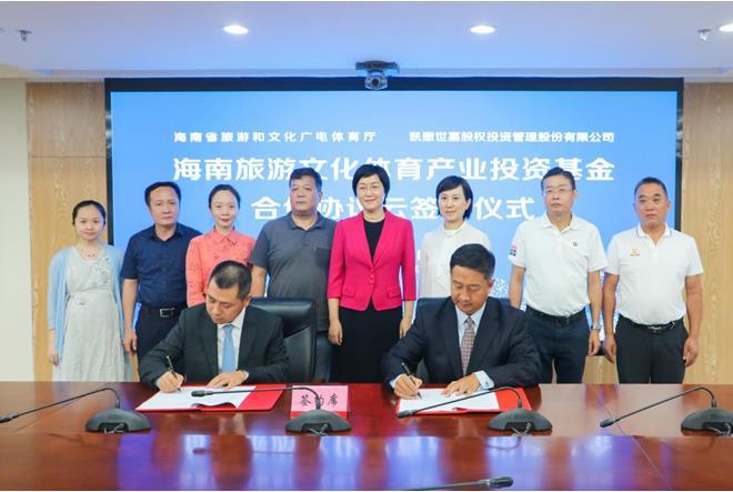 海南省旅文厅联合凯撒集团设立产业基金
