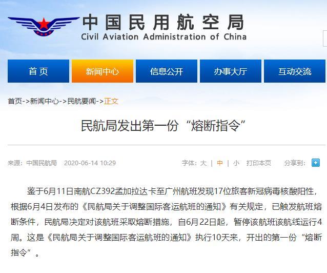 """17位旅客核酸阳性:民航局发出第一份""""熔断指令"""""""