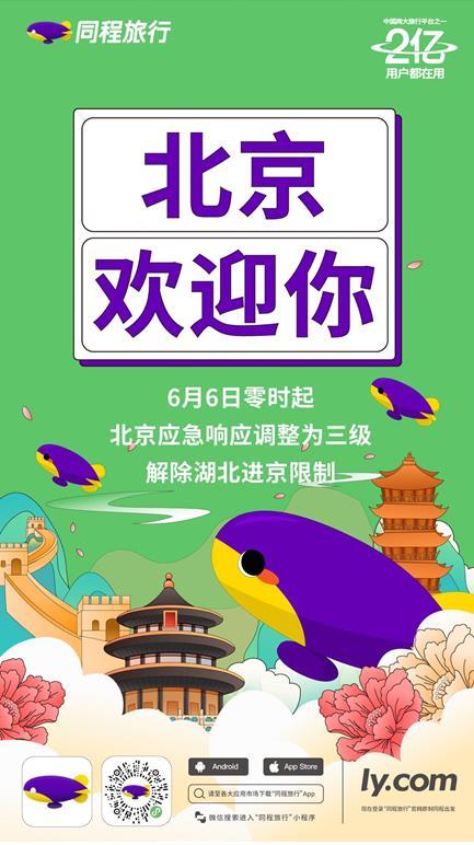 北京再下调防控级别:同程旅行出行搜索暴涨10倍