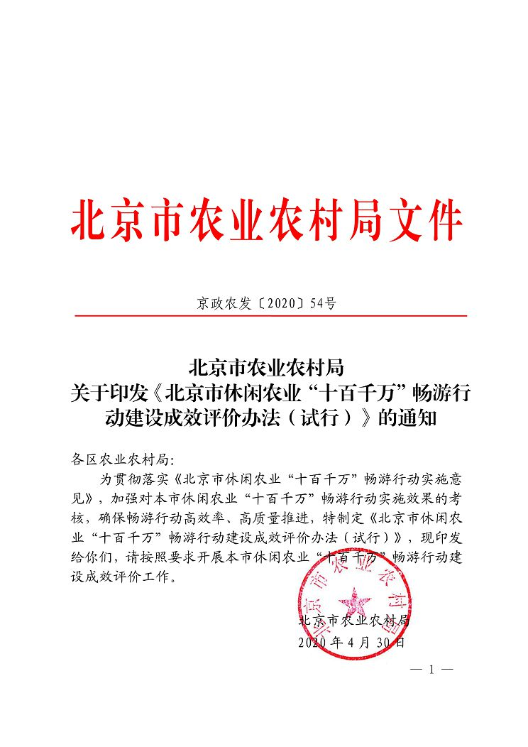 """北京市休闲农业""""十百千万""""畅游行动建设成效评价办法"""