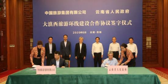 云南省政府与中旅集团合作:共建大滇西旅游环线