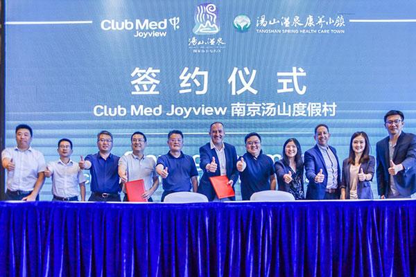 Club Med Joyview 南京汤山度假村项目签约