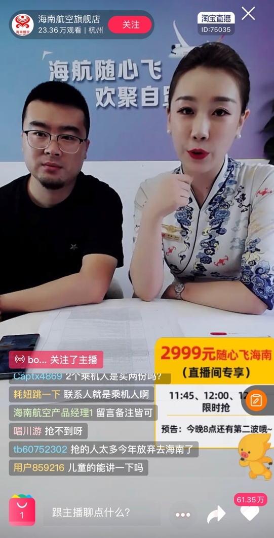 """海航""""随心飞""""转战飞猪旗舰店:预订流畅 轮轮秒没"""
