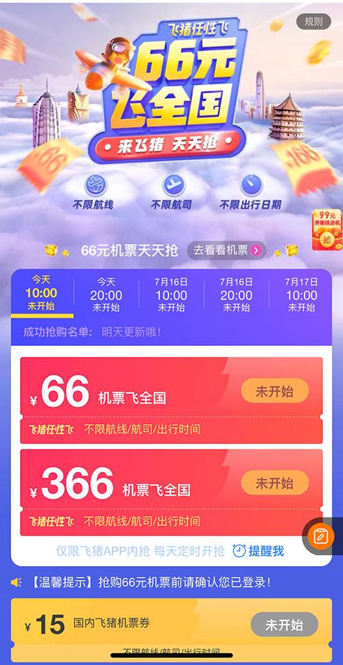 """跨省游恢复:""""飞猪任性飞""""66元飞全国抢占暑期"""