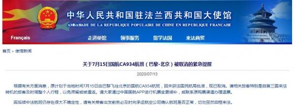 法国将中国航司赴法航班次数缩减为每周一班