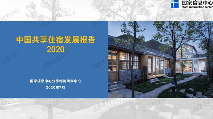 数据:中国共享住宿发展报告(2020)