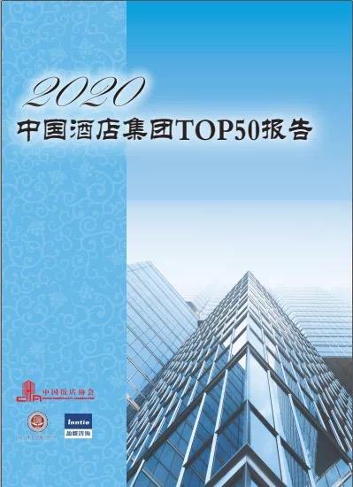 旅悦跻身中国酒店集团规模TOP50排行榜20强
