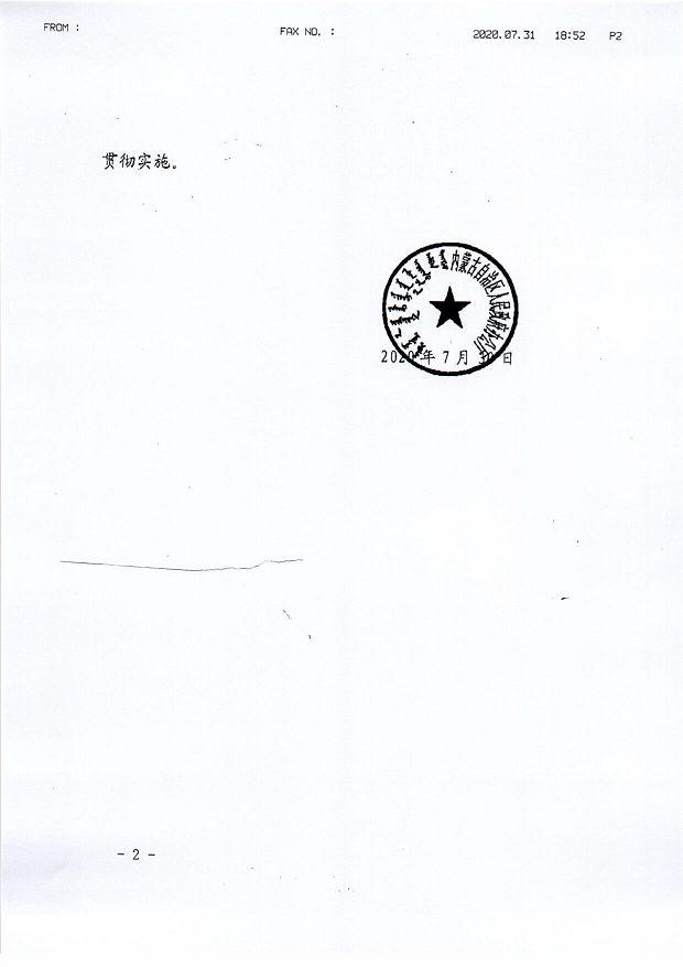 neimenggu0731b