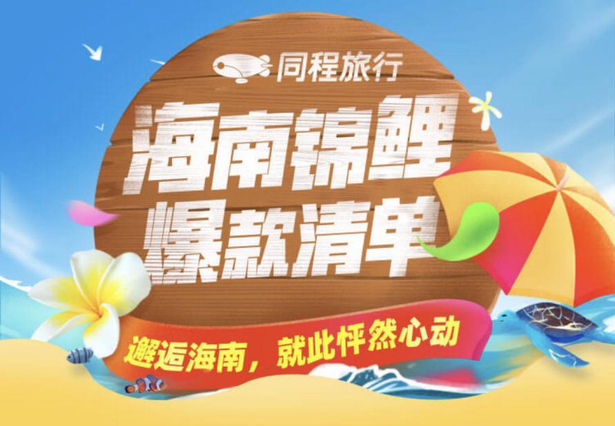 海南旅游热度攀升:同程嗨一夏立体式玩法吸睛