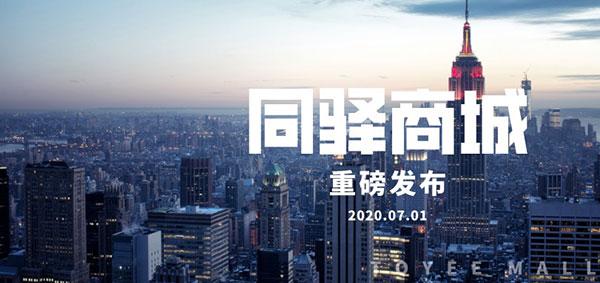 """同程艺龙上线住宿产业一站式供应链平台""""同驿商城"""""""