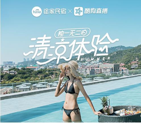 """途家:携手酷狗直播云游10城 打造暑期""""清凉体验"""""""