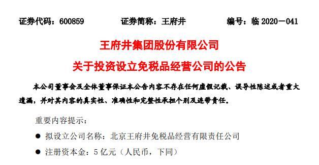 王府井:5亿元设立子公司,开展免税品业务