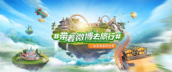 #带着微博去旅行# 开启中国数字化旅游新纪元