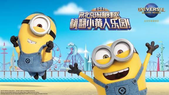 北京环球度假区:发布小黄人乐园主题视频