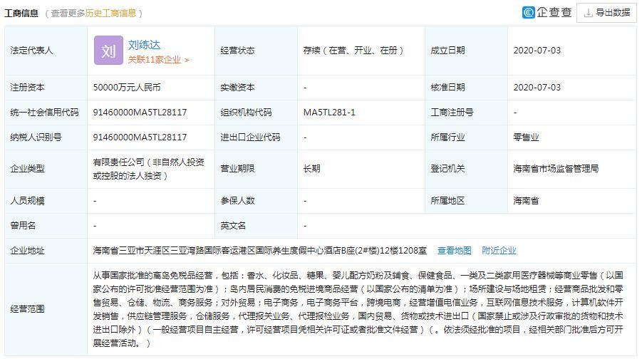 珠海免税集团:注资5亿 在海南成立新公司