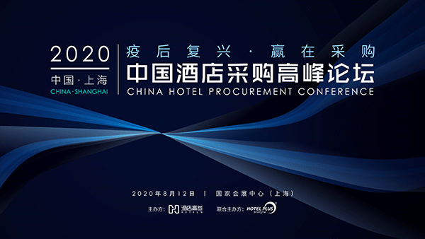 疫后复兴:2020中国酒店采购高峰论坛报名中