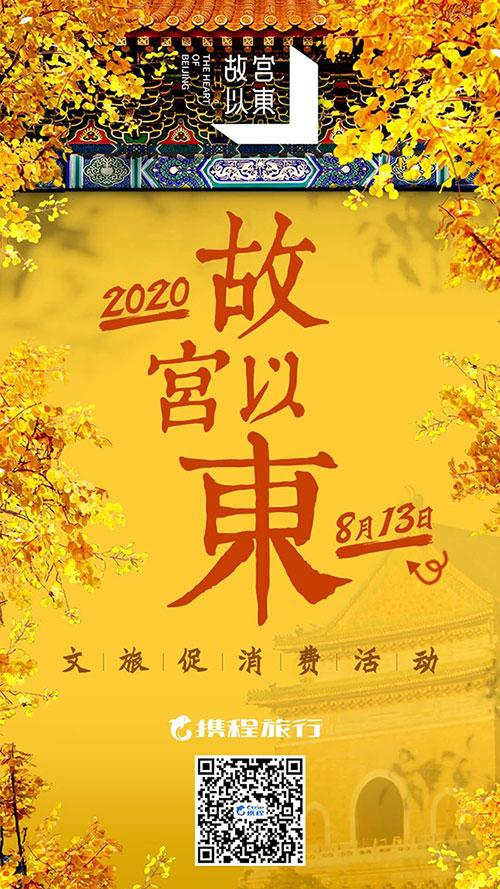 gugongyidong_20200813200958