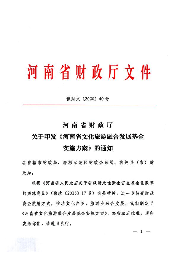 通知:河南省文化旅游融合发展基金实施方案