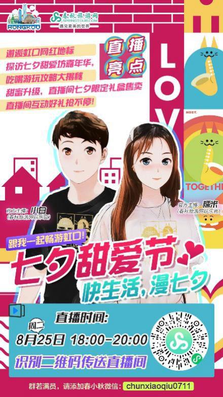 hongkou0828b