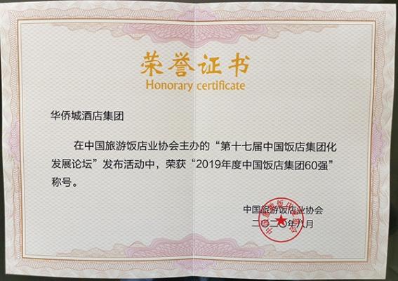 huaqiaocheng0826c