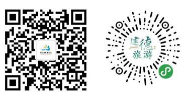 jiande_20200810184646