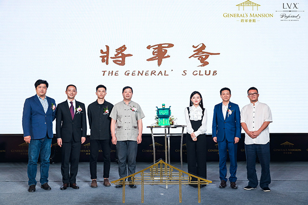 將軍會館加盟璞富騰酒店及度假村旗下L.V.X.系列