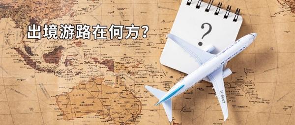 全球旅行限制取消?跨境游限制走向如何