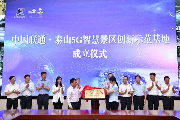 中国联通·泰山5G智慧景区创新示范基地成立