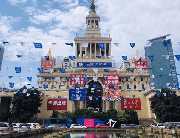 上海书展售票火爆:丽呈酒店预订量环比涨两成