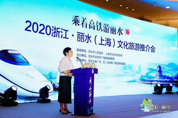 2020浙江·丽水(上海)文化旅游推介会亮点频显