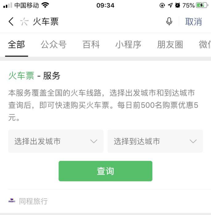 同程旅行:火车票接入微信搜一搜 预订更便捷