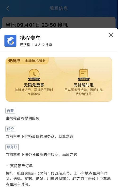 """携程:网约车""""无忧行"""",""""免费退""""""""无限等"""""""