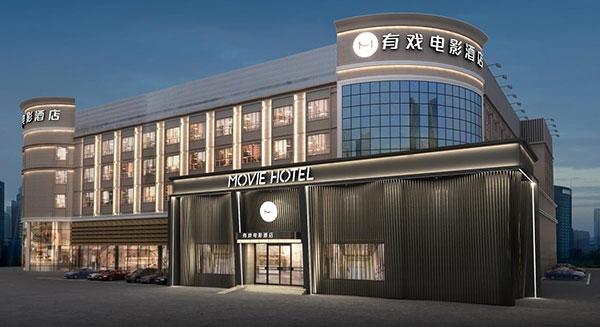 有戲電影酒店:獲得1.75億元人民幣融資