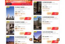 """飞猪:百亿补贴再出狠招 周末酒店叠加""""真5折"""""""