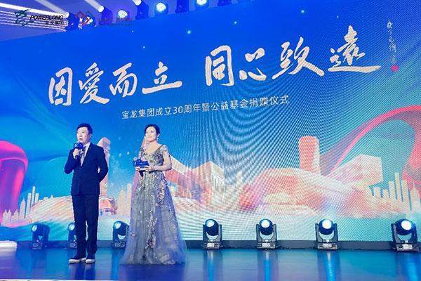 宝龙集团成立三十周年暨公益基金启动仪式举行
