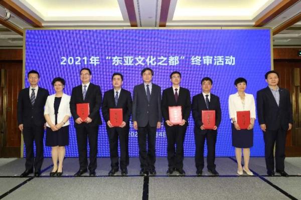 """2021年""""东亚文化之都""""终审活动在京举行"""