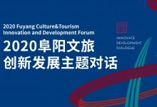 最新日程:2020阜阳文旅创新发展主题对话