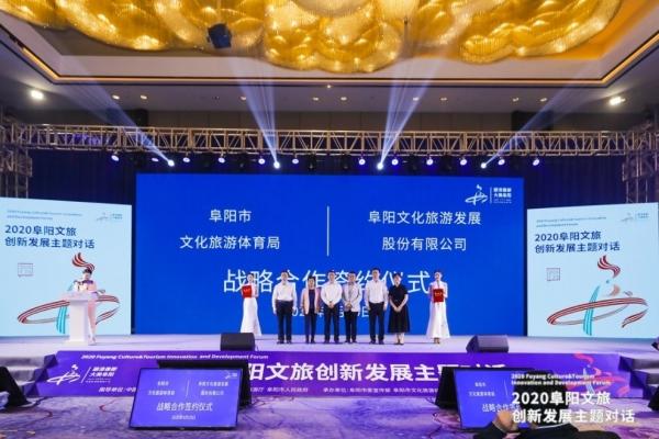 祥源控股:助力阜阳升级,加快构建全域旅游