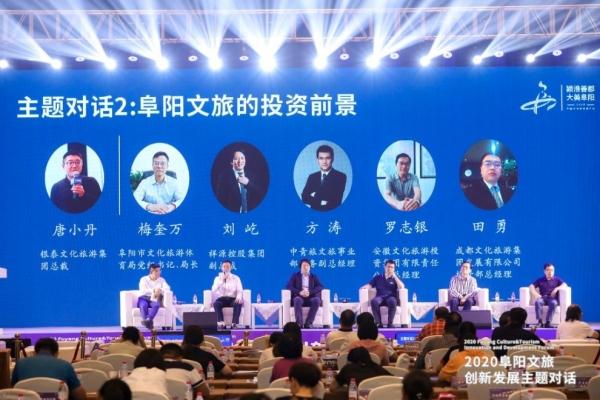 主题对话:阜阳文旅的投资前景