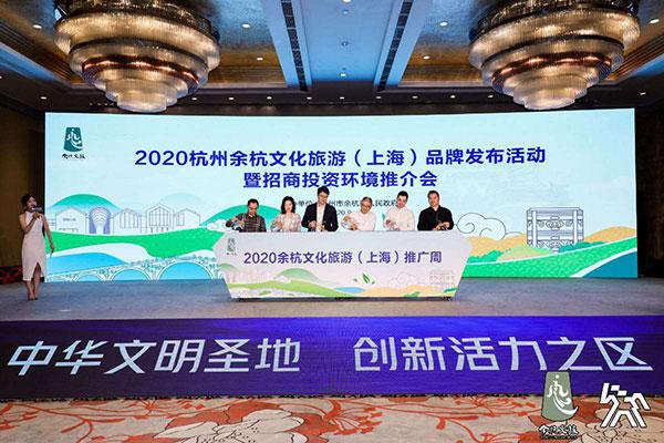 2020杭州余杭文化旅游品牌发布活动在沪举办