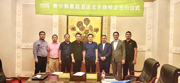 惠庭新启 焕活京城:希尔顿惠庭北京旗舰店签约