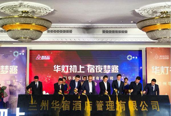 """西北酒店""""新质变"""":甘肃首家混合所有制酒店揭牌"""